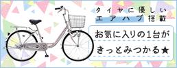 おすすめ自転車